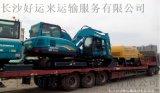 長沙物流公司,大件機械設備運輸物流公司
