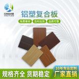 3mm铝塑复合板 木纹系列 外墙干挂广告防火铝塑板
