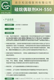 硅烷偶联剂 KH-550涂料渗透润湿分散剂 流平剂
