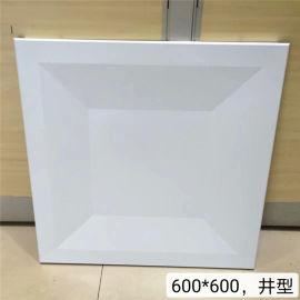 井型白色600铝扣板 0.8厚铝扣板井型结构