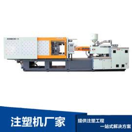 卧式伺服注塑机 塑料注射成型机 HXM330-II