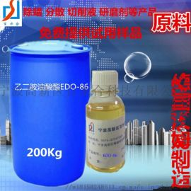 清洗快的除蜡水是用   油酸酯EDO-86做出来的吗