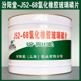 J52-68氯化橡膠玻璃磷片、生產銷售、塗膜堅韌