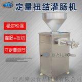 马来西亚制作香肠腊肠机器 全自动灌肠扭结机哪里有卖
