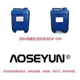 水油通用增硬抗劃傷助劑SP-DM