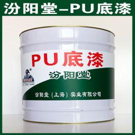 PU底漆、良好的防水性、PU底漆、工期短