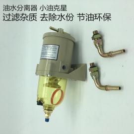 分离器总成加装柴油滤清器重卡工程机械
