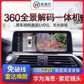 航海兴360度全景倒车影像行车记录带雷达触发