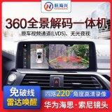 航海興360度全景倒車影像行車記錄帶雷達觸發