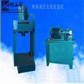 单体液压支柱校直机 矿用DJZ-II型号校直机