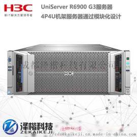 H3C UniServer R6900G3服务器