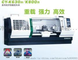 云南机床厂CY-K800n数控车床
