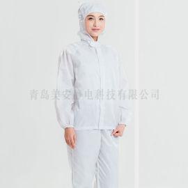 厂家定做美安世家滨州洗护品用防静电洁净服
