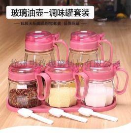 厨房调料盒盐罐调味罐味精罐佐料瓶油壶酱油瓶香醋瓶