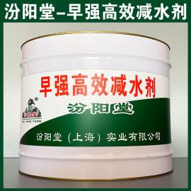 早强高/效减水剂、厂商现货、早强高/效减水剂、供应