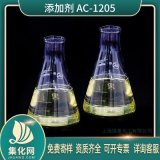 现货供应 乳化剂 AC-1205 ac1205