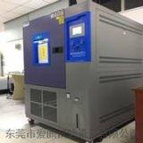 交变快速温变试验箱 交变循环快速温变试验箱