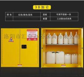 30加仑防爆柜 防爆柜厂家 安全柜供应