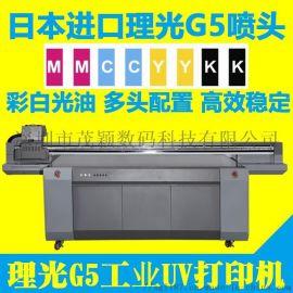 日本理光G5-3d平板打印机