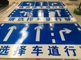 道路指示标志|反光材料|铝板标志板|铝合金毛坯