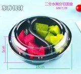 二分水果分切圓盒