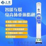 超聲波身高體重體脂測量一體機