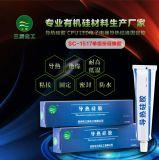 耐高温LED灯具铝基板粘接固定用导热散热硅胶