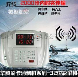 供应湛江数字挂式售饭机|消费机|刷卡机