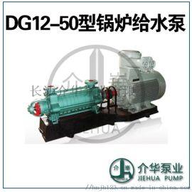 长沙水泵厂DG12-50X7多级锅炉给水泵价格