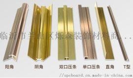 铝合金线条 uv板配套线条 金属装饰线