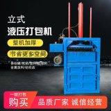 液壓打包機 立式廢紙打包機 廢品壓縮打包機