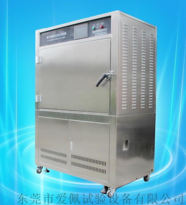 实验室uv紫外光辐照度老化箱