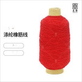 志源 服装辅料90号有色涤纶橡筋线 色牢度高橡根线