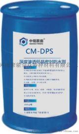 CM-DPS深度渗透结晶密封防水剂