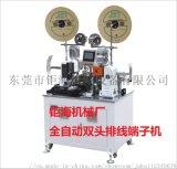 厂家直销JH-SP20全自动双头排线端子机