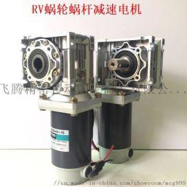 订做12V直流蜗轮蜗杆调速/刹车/减速电机