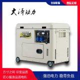 小型6KW柴油發電機帶空調