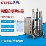 天津工業防爆吸塵器,廣東防爆吸塵設備廠家直銷