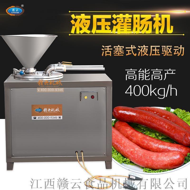商用全自动液压灌香肠机多少钱一台