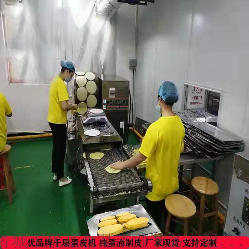 电加热榴莲千层蛋皮机、蛋饺皮机生产厂家
