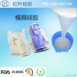 模具硅胶广东模具硅胶厂家品质保证