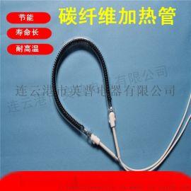英普碳纤维石英电加热管梨形220v900w内跨80mm