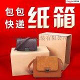 包包纸箱-环艺包装纸箱厂供应外贸纸箱礼品包装盒