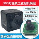 ML300C硬件300万像素彩色数码显微
