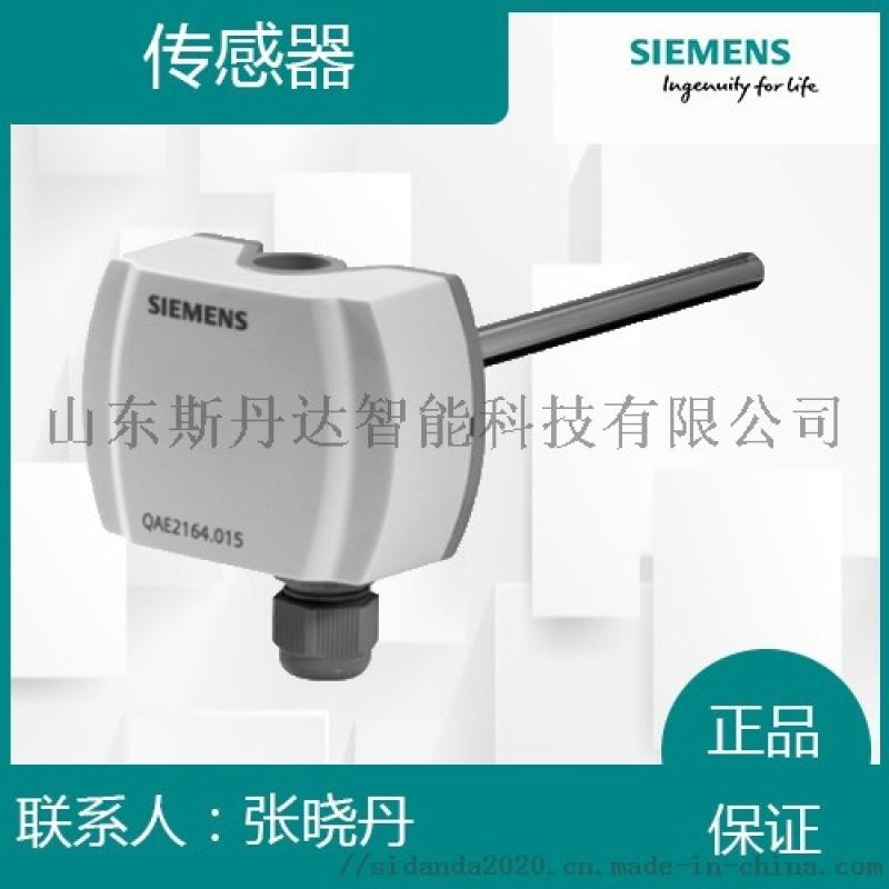西门子QAE2174.015传感器