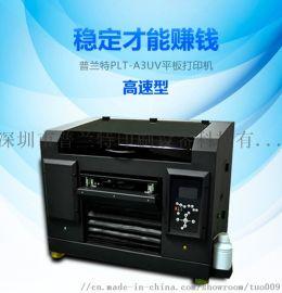 普兰特A3FZ个性化定制高精度全自动数码印花机
