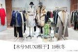 深圳设计师品牌木兮根于女装折扣走份货源渠道哪里有