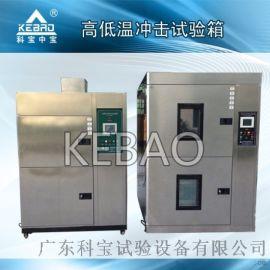 三箱式冷热冲击箱 高低温冷热冲击箱