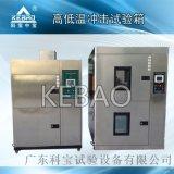 三箱式冷熱衝擊箱 高低溫冷熱衝擊箱