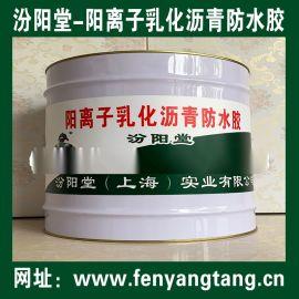 阳离子乳化沥青防水胶、粘结力强、涂膜坚韧、抗水渗透